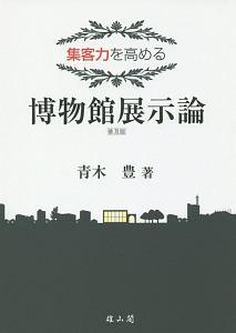 青木豊『集客力を高める博物館展示論<普及版>』