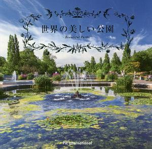 『世界の美しい公園』東京カレンダー