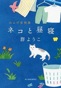 ネコと昼寝 れんげ荘物語