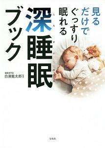 『見るだけでぐっすり眠れる深睡眠ブック』田中道明