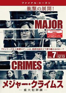 MAJOR CRIMES ~重大犯罪課 <ファイナル・シーズン>