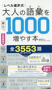 [レベル選択式]大人の語彙をあと1000増やす本