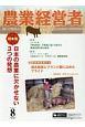 農業経営者 2018.8 特集:日本の農業に欠かせない3つの発想 耕しつづける人へ(269)