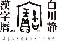 白川静 漢字暦 2019