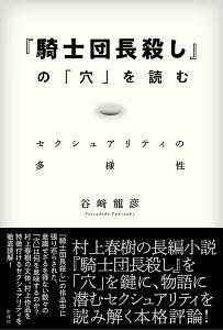 『騎士団長殺し』の「穴」を読む