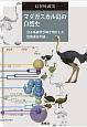 マダガスカル島の自然史 分子系統学が解き明かした巨鳥進化の謎