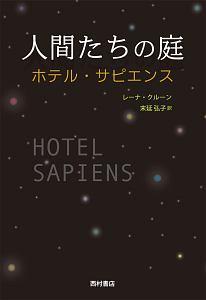 末延弘子『人間たちの庭 ホテル・サピエンス』