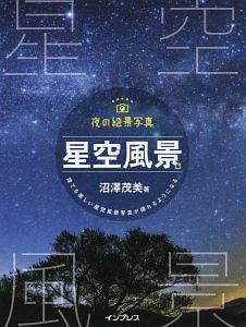 『夜の絶景写真 星空風景編』藤島健