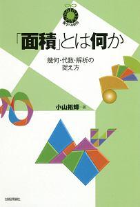 小山拓輝『「面積」とは何か 数学への招待シリーズ』