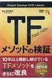 TFメソッドの検証 Wizard Seminar DVD Library