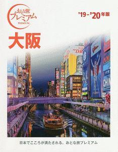 おとな旅プレミアム 大阪 2019-2020