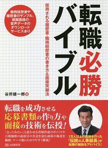 『転職必勝バイブル』谷所健一郎