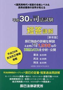 『司法試験 短答詳解<単年版> 平成30年 本試験合格レベル解明Book』辰已法律研究所