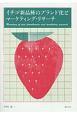 イチゴ新品種のブランド化とマーケティング・リサーチ