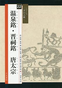 『温泉銘・晋祠銘 唐太宗 シリーズ-書の古典-22』高橋蒼石