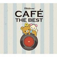 リラックマ・カフェ・ザ・ベスト