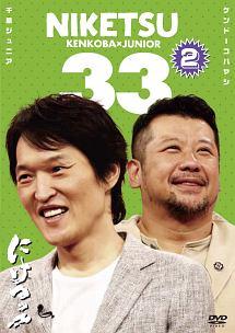 にけつッ!! 33 2