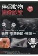 伴侶動物画像診断 特集:鼻腔・咽頭鼻部・喉頭(後) (12)