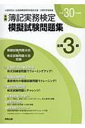 簿記実務検定 模擬試験問題集 全商3級 平成30年