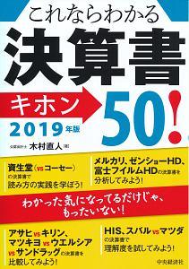 『これならわかる 決算書キホン50! 2019』ジュリー・ホワイト