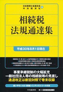 相続税法規通達集 平成30年8月1日現在