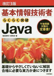 基本情報技術者 らくらく突破 Java<改訂3版>