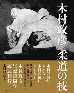 木村政彦 柔道の技