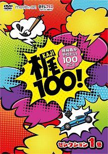梶100!~梶裕貴がやりたい100のこと~ セレクション 1巻