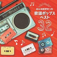 決定盤!! みんな好きだった歌謡ポップス ベスト32