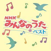 決定盤!! NHKみんなのうた ベスト