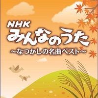 決定盤!! NHKみんなのうた なつかしの名曲ベスト