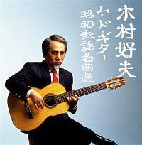 決定盤!! 木村好夫 ムード・ギター昭和歌謡名曲選