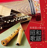山内喜美子『決定盤!! 和楽器が奏でる昭和歌謡名曲選』