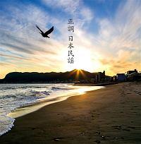 決定盤!! 正調 日本民謡 ベスト