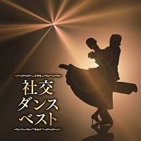 決定盤!! 社交ダンス ベスト