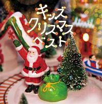 決定盤!! キッズクリスマス ベスト