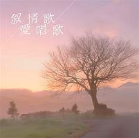 決定盤!! 抒情歌・愛唱歌 ベスト