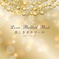 決定盤!! 美しきオルゴール 洋楽ラブ・バラード選