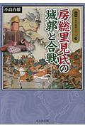 『房総里見氏の城郭と合戦 図説・日本の城郭シリーズ9』小山慶一郎
