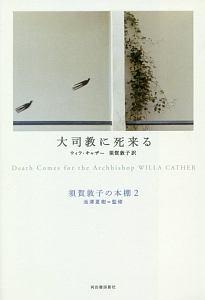 大司教に死来る 須賀敦子の本棚2