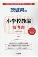茨城県の小学校教諭 参考書 2020 茨城県の教員採用試験「参考書」シリーズ3