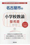 名古屋市の小学校教諭 参考書 2020 名古屋市の教員採用試験「参考書」シリーズ3