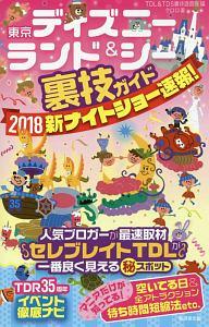 東京ディズニーランド&シー裏技ガイド 新ナイトショー速報! 2018