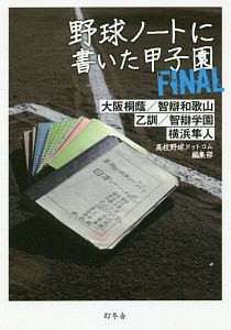 高校野球ドットコム編集部『野球ノートに書いた甲子園Final』