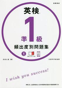 英検 準1級 頻出度別問題集 CD・赤チェックシート付
