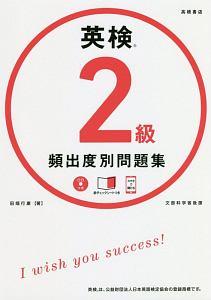『英検 2級 頻出度別問題集 CD・赤チェックシート付』花田七星