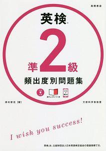 英検 準2級 頻出度別問題集 CD・赤チェックシート付