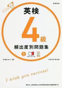 英検 4級 頻出度別問題集 CD・赤チェックシート付