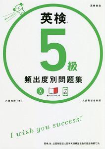 英検 5級 頻出度別問題集 CD・赤チェックシート付