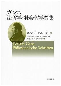 『ガンス法哲学・社会哲学論集』牧野広義